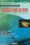 공공도서관 운영론(정보문화신서1)