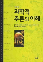 과학적 추론의 이해 제5개정판 2쇄