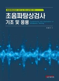 초음파탐상검사 기초 및 응용