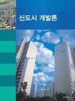신도시 개발론(양장본 HardCover)