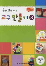교구만들기. 3(CD1장, 벽보포함)(꼬망세 단행본 시리즈)
