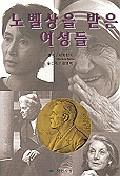 노벨상을 받은 여성들