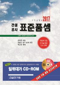 건설공사 표준품셈(2017)(증보판)(CD1장포함)(양장본 HardCover)