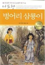 벙어리삼룡이(한국문학 대표소설 논술만화 베스트 10)