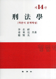 형법학(객관식 문제해설)(제14판)(14판)