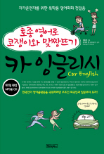 카 잉글리시(CAR ENGLISH)