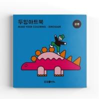 두잉아트북: 공룡