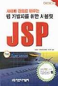 JSP(사이버강의로배우는웹개발자를위한서블릿)(S/W포함)