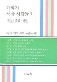 개화기 서울사람들(우리 역사속의 사람들1)