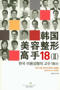 한국 미용성형의 고수18. (2)