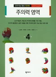 주의력 영역(인지기능 향상 워크북 4)
