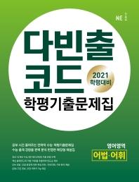 고등 영어영역 어법ㆍ어휘 학평기출문제집(2021)(다빈출코드)