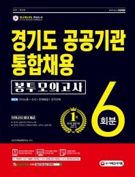 경기도 공공기관 통합채용 NCS 봉투모의고사 6회분(2021)