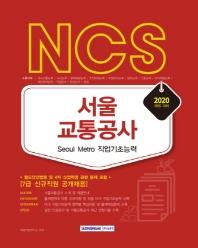 서울교통공사(Seoul Metro) 직업기초능력(2020)(NCS)