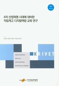 4차 산업혁명 시대에 대비한 직업계고 디지털역량 교육 연구(기본연구 2019-28)