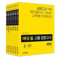 고졸 검정고시 세트(2020)