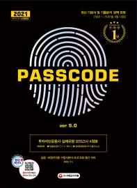 2021 투자자산운용사 실제유형 모의고사 4회분 PASSCODE ver 5.0(개정판 7판)