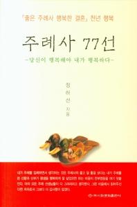 주례사 77선(좋은 주례사 행복한 결혼 천년 행복)