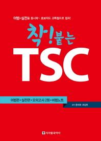 착! 붙는 TSC(CD1장포함)