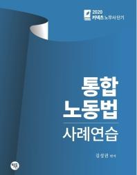 통합 노동법 사례연습(2020) #