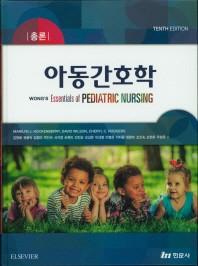 아동 간호학(총론)(10판)(양장본 HardCover)