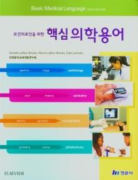 핵심의학용어(보건의료인을 위한)