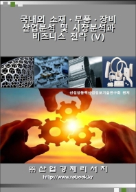 국내외 소재·부품·장비 산업분석 및 시장분석과 비즈니스 전략. 5