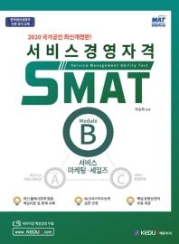 서비스경영자격 SMAT Module B(2017)(EBS)(개정판)