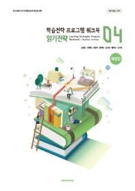 학습전략 프로그램 워크북. 4: 읽기전략(개정판)(학습컨설팅 시리즈)(Paperback)