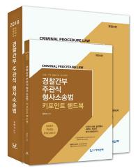 경찰간부 주관식 형사소송법 사례 단문(2018)