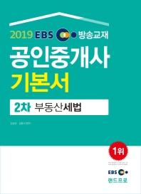 부동산세법(공인중개사 2차 기본서)(2019)(EBS)