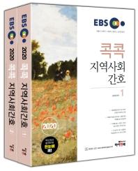 지역사회 간호 세트(2020)(EBS 콕콕)(전2권)