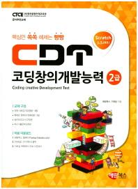CDT 코딩창의개발능력 2급