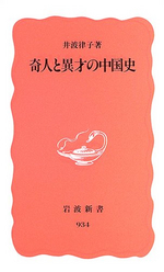 [해외]奇人と異才の中國史