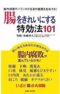 [해외]腸をきれいにする特效法101 腸內細菌のバランスが全身の健康を左右する!