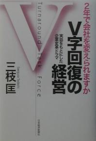 [해외]V字回復の經營