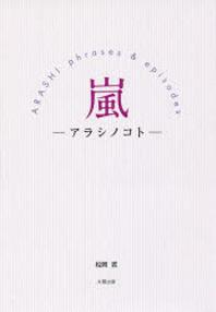 嵐-アラシノコト- ARASHI PHRASES & EPISODES