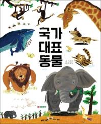 국가 대표 동물(양장본 HardCover)
