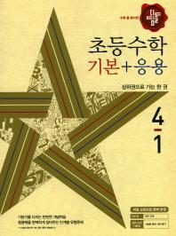 초등 수학 4-1 기본+응용(2018)(디딤돌)