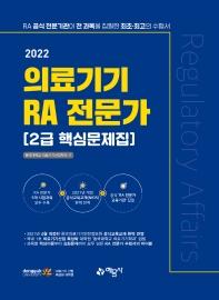 2022 의료기기 RA 전문가 2급 핵심문제집