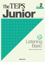 THE TEPS JUNIOR LISTENING BASIC. 2(CD1장포함)