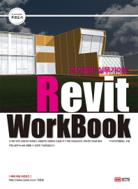 전기설비 실무가이드 Revit Workbook