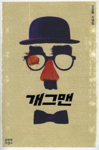 개그맨 ///10039
