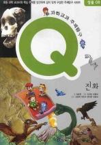 진화(과학교과 주제탐구 Q 생물 8)