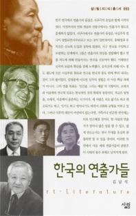 한국의 연출가들(살림지식총서 93)