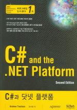 C# 과 닷넷 플랫폼 (2판)