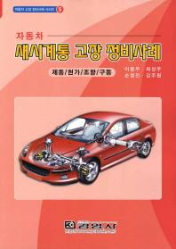 섀시계통 고장 정비사례(자동차)(자동차 고장 정비사례 시리즈 5)