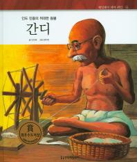 간디(인도 민중의 위대한 등불)(헤밍웨이 테마 위인 12)(양장본 HardCover)