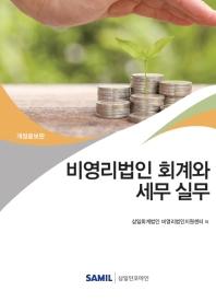 비영리법인 회계와 세무실무(2019)(개정증보판 7판)(양장본 HardCover)