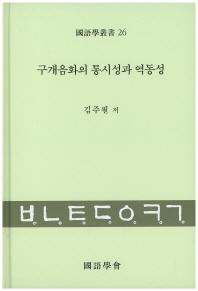 구개음화의 통시성과 역동성(국어학총서 26)(양장본 HardCover)